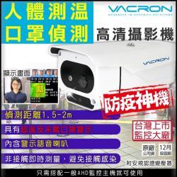 KINGNET 監視器攝影機 AHD 720P 防疫專案 熱感應 熱成像 溫度判斷 語音警示 口罩偵測 溫度偵測 台灣製 超溫警報提示