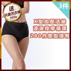 【王鍺】竹炭鍺能量保健緹花塑臀內褲 (3件組)