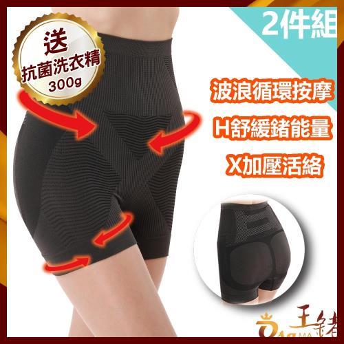 【王鍺】激活H鍺能量護腰提臀平口褲