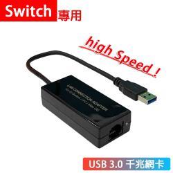 【Switch】NS有線網路轉接器(副廠)