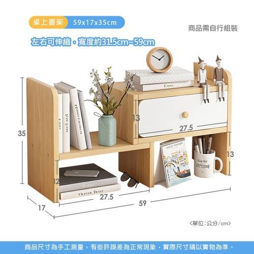 [生活藏室]桌上型帶櫃門可伸縮收納書架