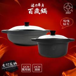 【婦樂透】遠紅外線全炭百歲鍋超值二件組(32cm炒鍋+24湯鍋)