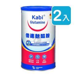(隨機贈體驗包6包) 倍速 麩醯胺粉末(Kabi Glutamine) 450g (2入)