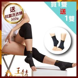【王鍺】竹炭鍺能量4D護踝循環恢復套 2雙組 (舒壓/循環/防護)