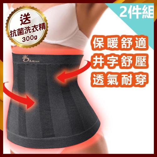 【王鍺】H鍺能量保健型10吋寬版護腰