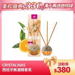 【Cristalinas】迷你球形植萃香氛 20ML(陽光橙花)