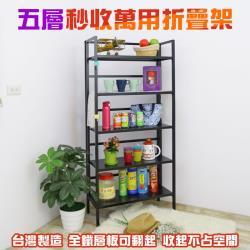 居家cheaper DIY超高耐重秒收五層架(層架鐵架 置物架 伺服器架)