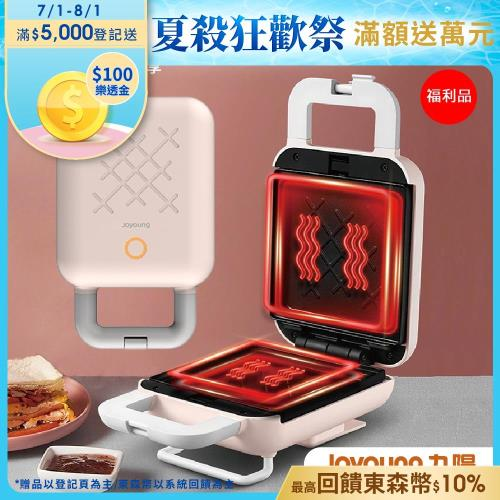 福利品★Joyoung九陽多功能點心機/鬆餅機/三明治機S-T1M-庫/