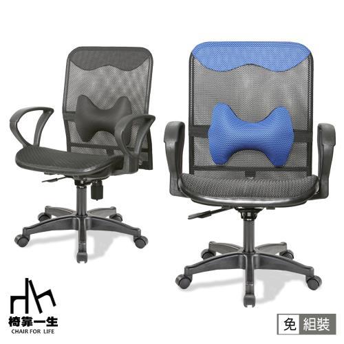 【好室家居】電腦椅