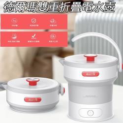 Deerma德爾瑪折疊式電熱水壺 恆溫熱水燒水壺