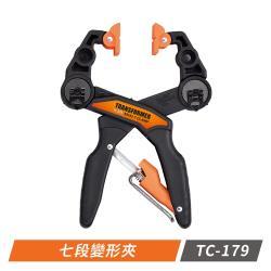 專業型夾具-台製TC-179 七段變形夾