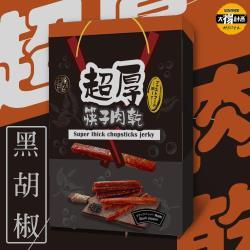 【祿月6】伴手禮筷子豬肉乾真空包 肉乾禮品(黑胡椒)240gX1盒