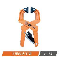 專業型木工夾具-台製5英吋木工夾