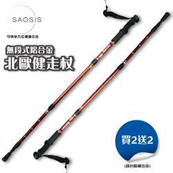 SAOSIS守席-無段式鋁合金北歐健走杖(買2支送2支共4支)