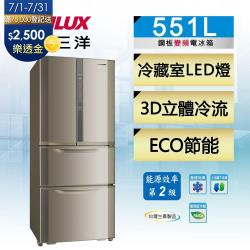 【SANLUX 台灣三洋】 551公升二級能效變頻四門冰箱  SR-C551DVF