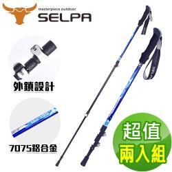 韓國SELPA 破雪7075鋁合金外鎖登山杖(四色任選)(超值兩入組)