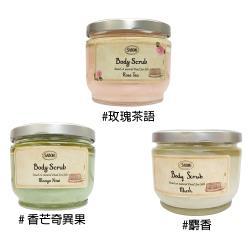 Sabon 香芒奇異果/麝香/玫瑰茶語 身體磨砂膏 600g -3款供選 (航空版)