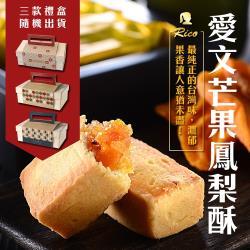 【RICO】愛文芒果鳳梨酥木製禮盒45gx8入/盒