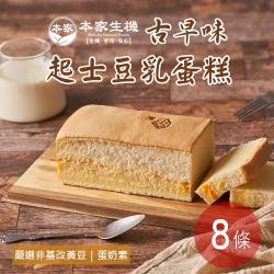 【本家生機】古早味起士豆乳蛋糕(350±10公克/盒)任選8條