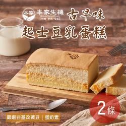 【本家生機】古早味起士豆乳蛋糕(350±10公克/盒)任選2條