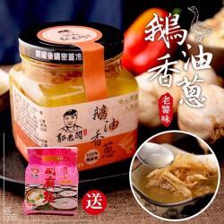 [郭老闆]老饕味鵝油香蔥(300g×4罐)加送關廟麵4袋