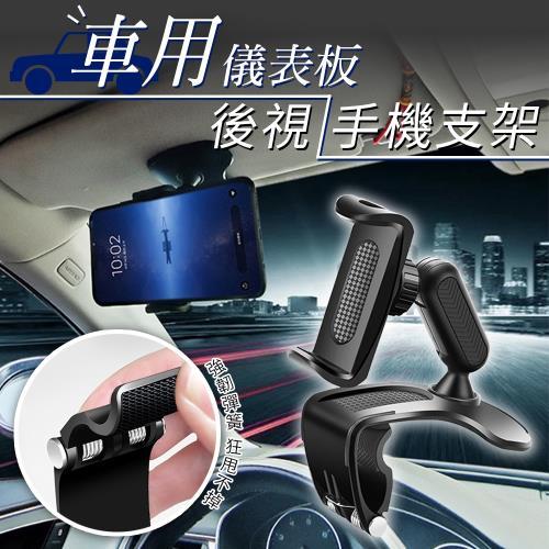 車用儀表板後視手機支架/