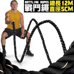 運動12公尺戰鬥繩(直徑5CM)