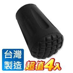 Yenzch 登山杖/健走杖 專用腳墊 (4入) RM-10631