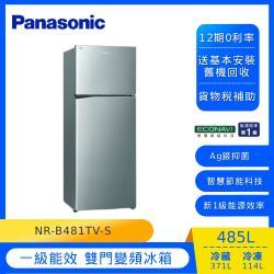 Panasonic 國際牌 485L  一級能效 雙門變頻冰箱(晶漾銀)NR-B481TV-S-庫