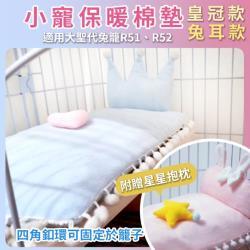 兔子細絨地墊(可洗棉墊)(S號)(送抱枕)UP0268寵物地墊/寵物保暖墊