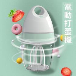 充電式電動打蛋機/攪拌器/食物攪拌機/食物處理機