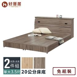 【好厝居】特洛伊 收納床組兩件 單人加大3.5尺