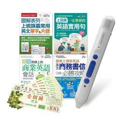 職場英語懶人包(全4書)+ LiveABC智慧點讀筆16G( Type-C充電版)+ 7-11禮券500元