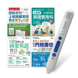 職場英語懶人包(全4書)+ LiveABC智慧點讀筆16G( Type-C充電版)
