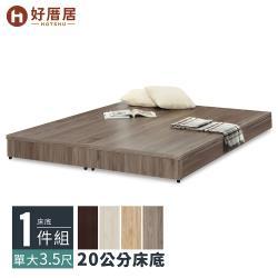 【好厝居】羅傑 床底 單人加大3.5尺