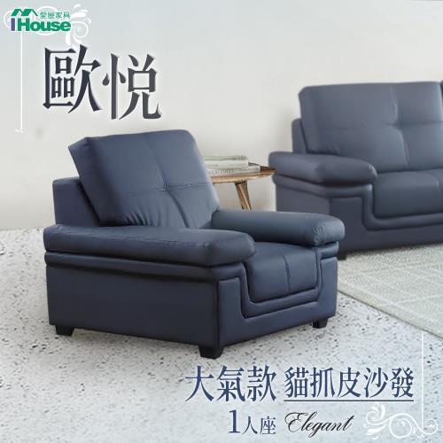 IHouse-歐悅 大氣款貓抓皮沙發 1人座
