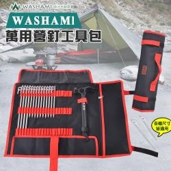 WASHAMl-營釘工具包