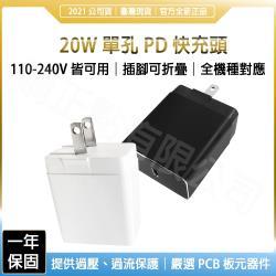 製品仕樣-20W單孔PD快充頭 BSMI合格 Type-C快充孔 全機種對應 適用