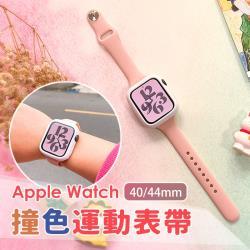 【A-MORE】Apple Watch 40mm 撞色一體運動表帶