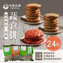 【本家生機】蔬食排 300g 三款任選24包