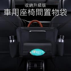 升級版 汽車座椅間皮革儲物收納袋+面紙盒 車用置物袋/掛袋 多功能收納袋 手機/平板/瓶罐收納