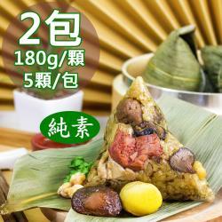 【如意生技】純素飄香栗子粽2包(180gx5粒/包〉