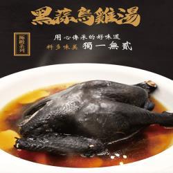 【拾貳食品】極致料理高湯系列-黑蒜烏骨雞