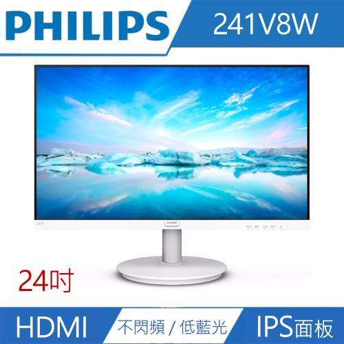PHILIPS241V8W24型IPS面板雙介面液晶顯示器/