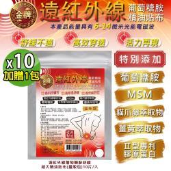 【金牌】遠紅外線葡萄糖胺舒緩超大精油貼布(量販包)-10包超值組(加贈1包,共110片)