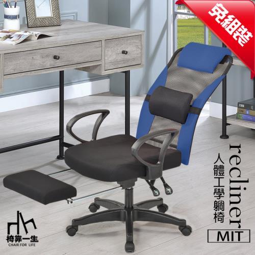 【好室家居】高背可傾仰伸縮踏墊躺椅電腦椅(免組裝休閒椅/辦公椅/人體工學椅/家居電腦椅)