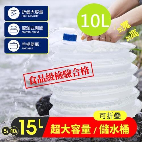 DaoDi超大容量折疊水桶儲水桶4入組-尺寸10L(手提水桶