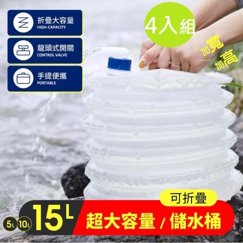 DaoDi超大容量折疊水桶儲水桶4入組-尺寸15L(手提水桶