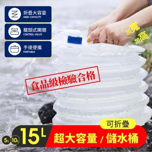 DaoDi超大容量折疊水桶儲水桶-尺寸15L(手提水桶