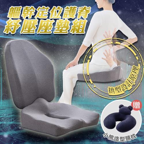 日本專科指定軀幹定位護脊矯型坐墊組
